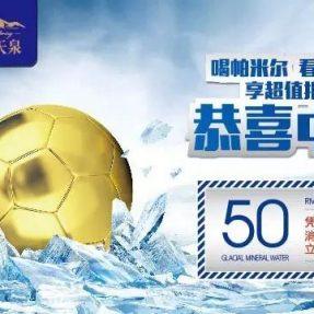 帕米尔冰川矿泉水强力亮相CCTV 5助力欧洲杯