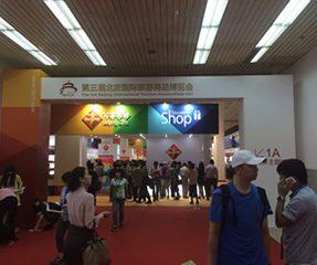 帕米尔天泉参展第三届北京国际旅游商品博览会