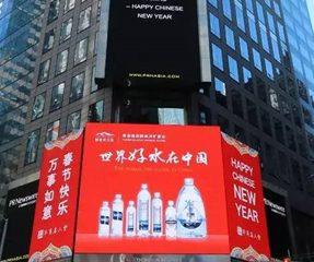 帕米尔天泉有限公司携旗下全系列产品亮相纽约时代广场