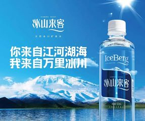 """""""冰山来客""""带您体验来自万里冰川的纯净健康"""