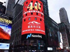 不忘初心,砥砺前行——帕米尔冰川矿泉水闪耀纽约时代广场